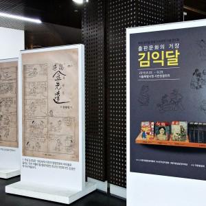 선사탄신100주년기년 전시회사진 [1]
